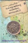 Thumbnail image of Book പ്രാചീന കേരളത്തിന്റെ വാണിജ്യ ബന്ധങ്ങള്