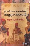 Thumbnail image of Book പ്രാചീന ഭാരത്തിലെ ശൂദ്രന്മാര്