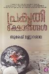 Thumbnail image of Book Prakruthi Kshobhangal
