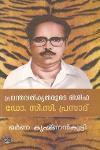Thumbnail image of Book പ്രാന്തവത്കൃതരുടെ മിശിഹ ഡോ സി സി പ്രസാദ്