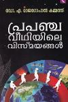 Thumbnail image of Book പ്രപഞ്ച വീഥിയിലെ വിസ്മയങ്ങല്