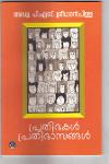 Thumbnail image of Book Prathibhakal Prathibhasangal