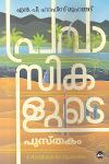 Thumbnail image of Book Pravasikalude Pusthakam