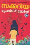 Thumbnail image of Book പ്രെയ്സ് ദ് ലോര്ഡ്