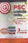 Thumbnail image of Book PSC Prayogika Ganitham