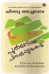 Thumbnail image of Book Pulmettile Chithal Puttukal
