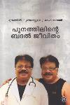 Thumbnail image of Book Punathilinte Badal Jeevitham