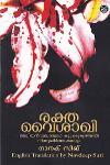 Thumbnail image of Book രക്ത വൈശാഖി