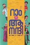 Thumbnail image of Book റാം C-O ആനന്ദി