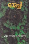 Thumbnail image of Book രാമച്ചി