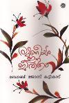 Thumbnail image of Book രമണീയം ഈ ജീവിതം