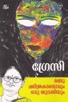 Thumbnail image of Book രണ്ടു ചരിത്രകാരന്മാരും ഒരു യുവതിയും