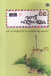 Thumbnail image of Book Randu Eleppamar