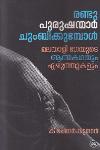 Thumbnail image of Book Randu Purushanmar chumbikkumbol