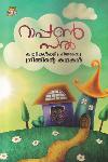 Thumbnail image of Book Rapunzel Kuttikalkku Priyapetta Grimminte Kathakal
