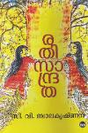Thumbnail image of Book Rathisandratha