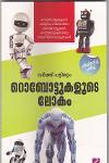 Thumbnail image of Book Robottukalude Lokam