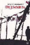 Thumbnail image of Book രുദ്രാക്ഷരം