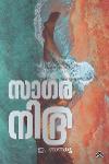 Thumbnail image of Book Sagara Nidra