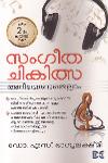 Thumbnail image of Book Samgeetha Chikithsa Ariyendathellam.