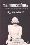 Thumbnail image of Book സംശയാതീതം - ഗാന്ധിവധത്തെക്കുറിച്ചുള്ള രേഖകൾ
