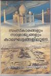 Thumbnail image of Book സംസ്കാരങ്ങളും സാമ്രാജ്യങ്ങളും കാലഘട്ടങ്ങളിലൂടെ