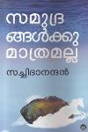 Thumbnail image of Book Samudrangalkku Mathramalla