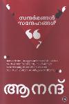 Thumbnail image of Book Sandarbhangal Sandehangal