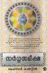 Thumbnail image of Book സര്ഗ്ഗസമീക്ഷ