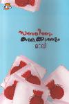 Thumbnail image of Book Sarvajithum Kallakkadathum
