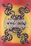 Thumbnail image of Book Sethuvinte 4 Novellakal