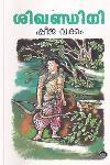 Thumbnail image of Book ശിഖണ്ഡിനി