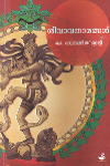 Thumbnail image of Book Shivavatharangal