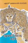 Thumbnail image of Book ശ്യാമയ്ക്കൊരു പൂവ്