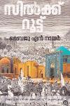 Thumbnail image of Book സില്ക്ക് റൂട്ട്