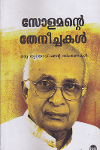 Thumbnail image of Book Solomantae Theneechakal