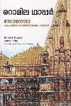 Thumbnail image of Book സോമനാഥ ഒരു ചരിത്രസംഭവത്തിന്റെ അനേക സ്വരങ്ങള്