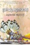 Thumbnail image of Book Sree Mukundamala