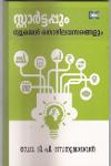 Thumbnail image of Book Startuppum Newgen Thozhilavasaranangalum
