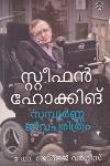 Thumbnail image of Book Stephen Hawking Sampoorna Jeevacharitram