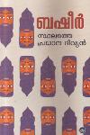Thumbnail image of Book Sthalathe Pradhana Divyan