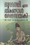 Thumbnail image of Book സുഗന്ധി എന്ന ആണ്ടാള് ദേവനായകി