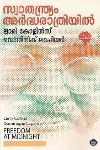 Thumbnail image of Book സ്വാതന്ത്യ്രം അര്ദ്ധരാത്രിയില്