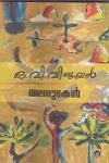 Thumbnail image of Book Thalamurakal