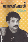 Thumbnail image of Book തല്പം