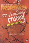 Thumbnail image of Book Thazhvarayile Sandhya