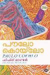 Thumbnail image of Book ഫിഫ്ത് മൗണ്ടന്
