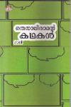 Thumbnail image of Book Thenali Raman Kathakal