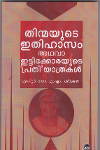 Thumbnail image of Book Thinmayude Ithihasam Adhava Ittikkorayude Prathiyathrakal