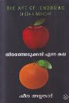 Thumbnail image of Book Thiranjetukkal Enna Kala